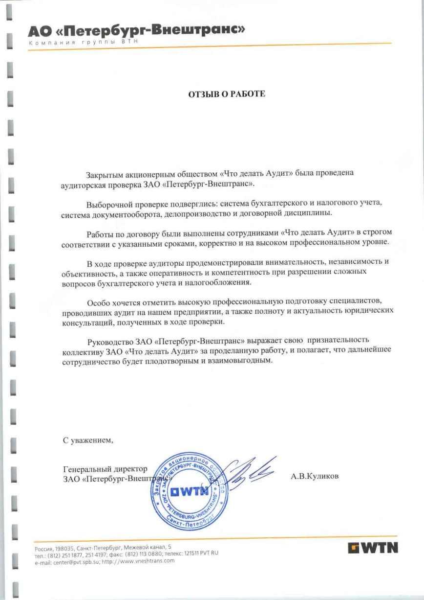 trans-logistik-spb-otzivi-sotrudnikov
